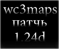 Патчи. Изменения. Патч с 1.24c до 1.24d ( Английская версия )Скачать п